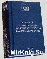 Большой строительный терминологический словарь-справочник