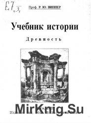 Учебник истории. В 3 томах