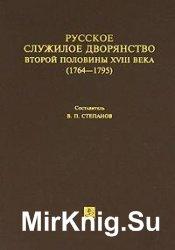 Русское служилое дворянство второй половины XVIII века (1764-1795)