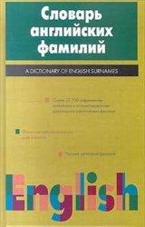Словарь английских фамилий - 2-е издание