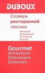 Словарь ресторанной лексики. Немецкий, французский, английский, русский. Ок ...