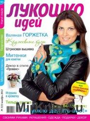 Лукошко идей №3 2012