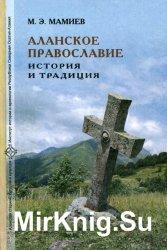 Аланское православие: История и традиция