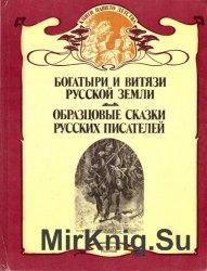 Богатыри и витязи Русской земли. Образцовые сказки русских писателей