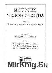 История человечества том 2. III тысячелетие до н.э. - VII век до н.э.