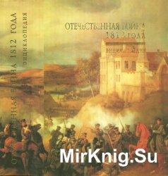 Отечественная война 1812 года. Энциклопедия