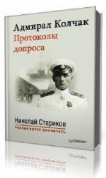 Адмирал Колчак. Протоколы допроса  (Аудиокнига)