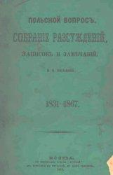 Польской вопрос. Собрание рассуждений, записок и замечаний. 1831-1867