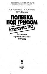 Полвека под грифом секретно. Всесоюзная перепись населения 1937 года