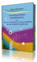 Калейдоскоп незримого или об источнике и получении жизненной энергии  (Ауди ...