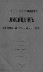 Сергей Петрович Лисицын - русский Робинзон (1876)