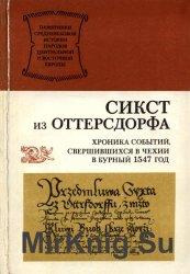 Хроника событий, свершившихся в Чехии в бурный 1547 год