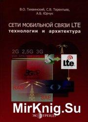 Сети мобильной связи LTE: технологии и архитектура