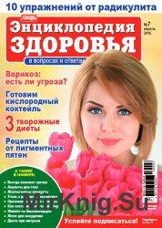 Народный лекарь. Энциклопедия здоровья № 7 2016
