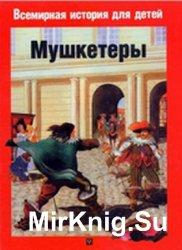 Всемирная история для детей в 6 книгах