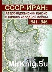 СССР-ИРАН: Азербайджанский кризис и начало холодной войны (1941–1946 гг.)