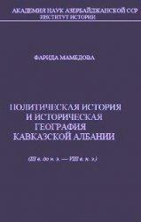 Политическая история и историческая география Кавказской Албании (III в. до ...