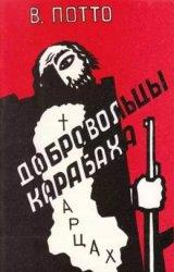 Первые добровольцы Карабаха в эпоху водворения русского владычества