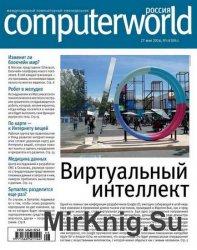 Computerworld №8 2016 Россия