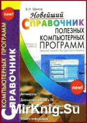 Новейший справочник полезных компьютерных программ