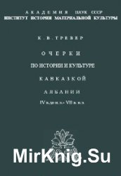 Очерки по истории и культуре Кавказской Албании IV в. до н.э. - VII в. н.э