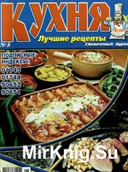 Кухня. Лучшие рецепты № 8, 2006