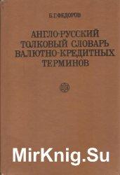 Англо-русский толковый словарь валютно-кредитных терминов
