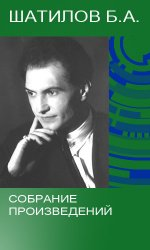 Шатилов Б.А. - Собрание произведений (14 книг)