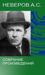 Неверов А.С. - Собрание произведений (19 книг)