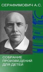 Серафимович А.С. - Собрание произведений для детей (15 книг)