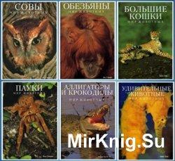 Мир животных. Сборник (7 книг)