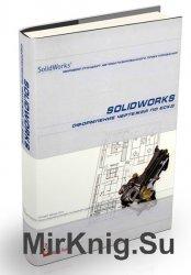 SolidWorks. Оформление чертежей по ЕСКД