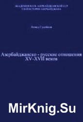 Азербайджанско-русские отношения XV-XVII веков