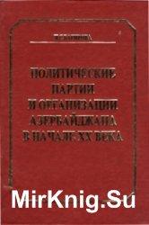 Политические партии и организации Азербайджана в начале ХХ века: 1900-1917