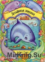Дельфинья ловушка