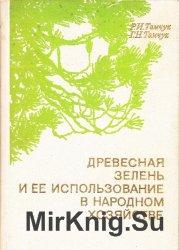 Древесная зелень и ее использование в народном хозяйстве