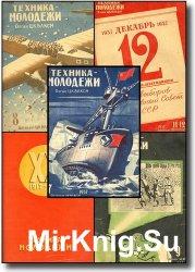 Техника молодёжи (1937) №7-12