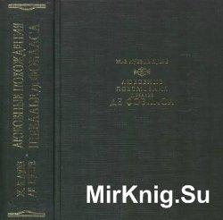 Любовные похождения шевалье де Фобласа. В 2 томах