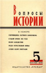 Вопросы истории № 5 1976