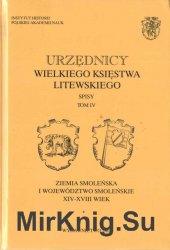 Urzednicy Wielkiego Ksiestwa Litewskigo. Spisy. Tom IV. Ziemia Smolenska i wojewodztwo Smolenskie XIV – XVIII wiek