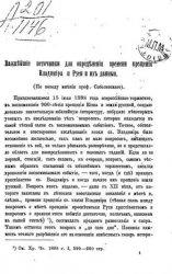 Важнейшие источники для определения времени крещения Владимира и Руси и их данные