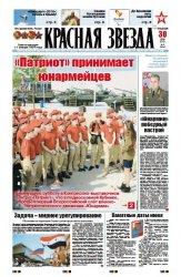Красная звезда №57 от 30.05.2016