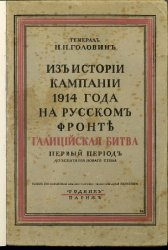 Из истории кампании 1914 года на Русском фронте. Галицийская битва: первый  ...