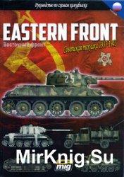 Восточный фронт: Советская техника 1935-1945. Руководство по камуфляжу