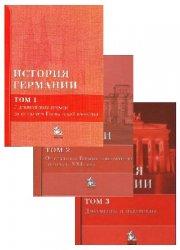 История Германии: учебное пособие: В 3 т. Тт.1-3