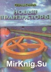 Новые транзисторы. Справочник