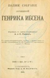 Генрик Ибсен - Полное собрание сочинений в 4 томах