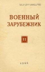Военный зарубежник (Зарубежное военное обозрение) №11 1966