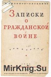 Записки о Гражданской войне. В 4-х томах