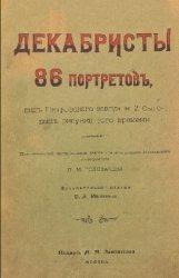 Декабристы : 86 портретов, вид Петровского завода и 2 бытовых рисунка того  ...